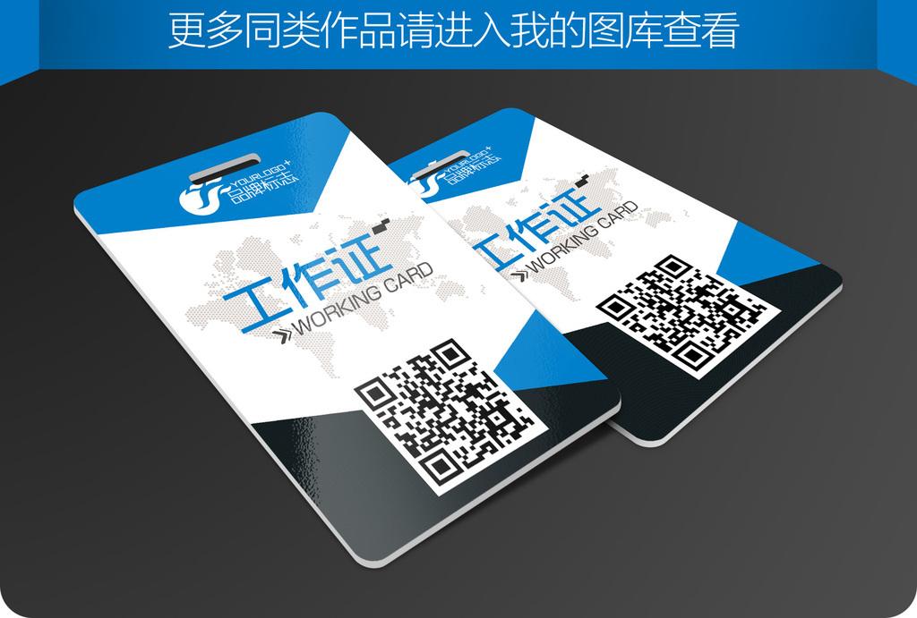 平面 广告设计 vip卡 名片模板 工作卡 胸牌 > 创意简洁蓝色工作卡