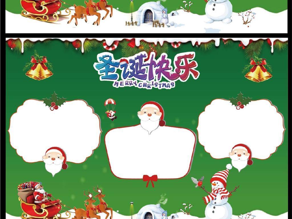 Word版圣诞节电子小报手抄报模板图片下载docx素材 圣诞节手抄报