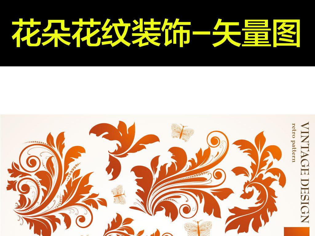 橘色枫叶花纹装饰边框矢量图