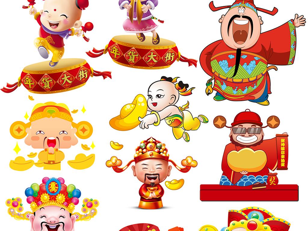 设计元素 人物形象 动漫人物 > 新年卡通童子财神psd设计元素  版权
