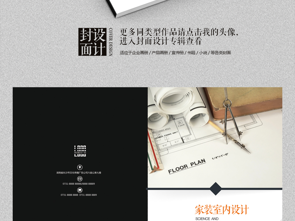 家装室内设计画册封面设计图片