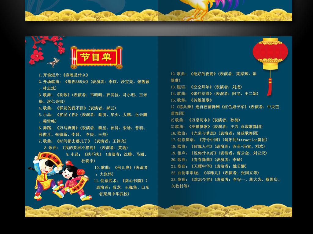 蓝色大气鸡年年会节目单设计图片