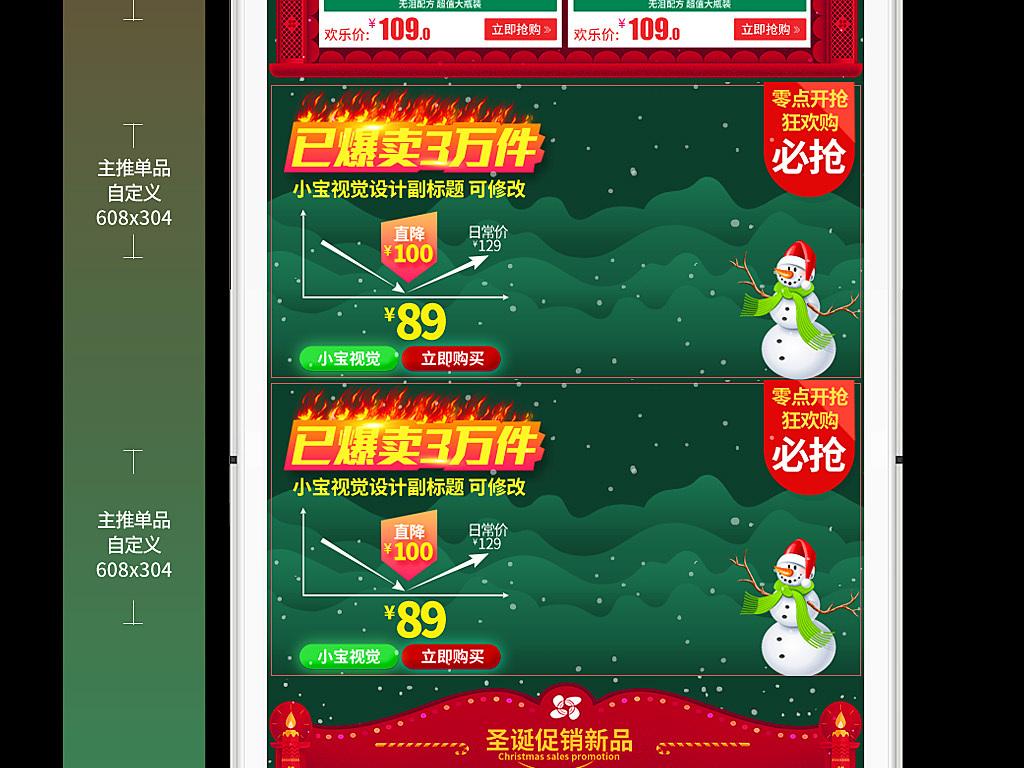 圣诞节手机促销手绘海报