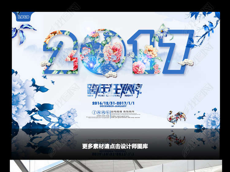 2017中国风鸡年跨年海报设计