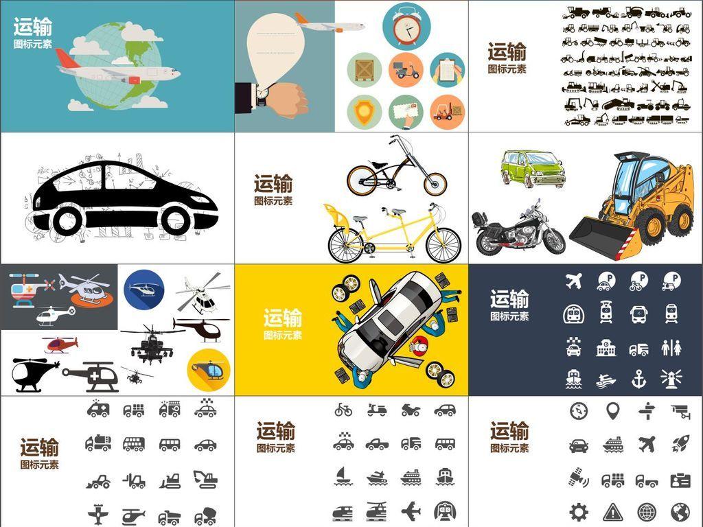 商务ppt > 83页车辆飞机物流运输图标卡通矢量素材