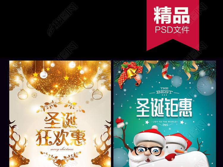 圣诞节海报元旦商场海报展板圣诞海报促销展架