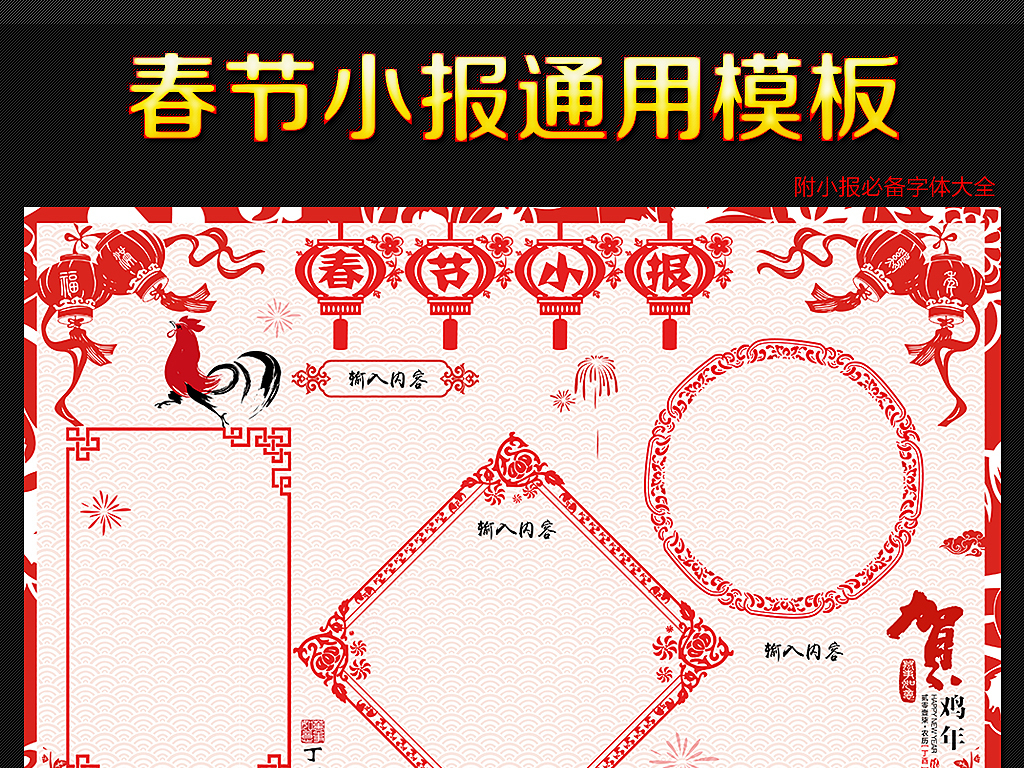 新年A3A4鸡年小报春节小报模板剪纸模板图片下载psd素材 春节 元旦