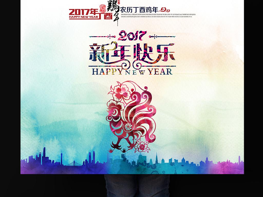 2017炫彩新年海报