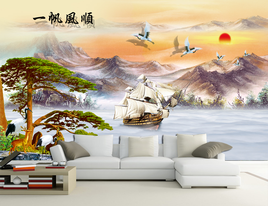 电视背景墙 中式电视背景墙 > 一帆风顺中式山水画电视沙发背景壁画图片