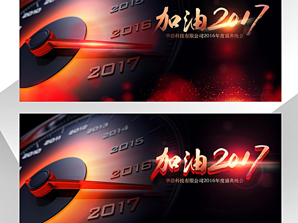 酒吧海报设计公司年会年会庆典签到墙2017鸡年跨年创意图片