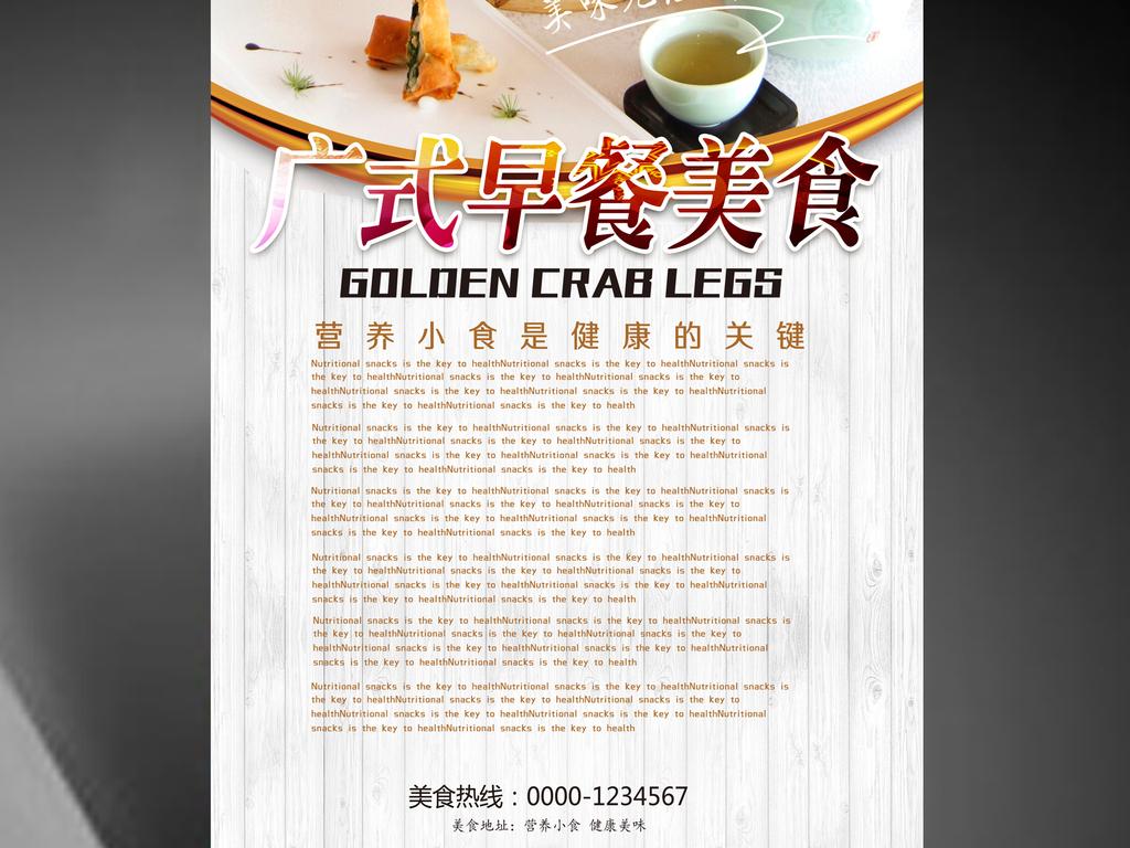 早餐x设计广式广东菜单广东地图广东广东菜谱广东矢量地图广东茶点