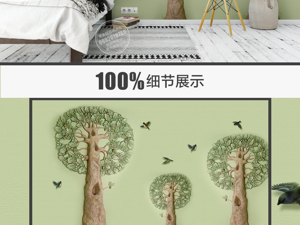 欧式儿童房间可爱大树飞鸟背景墙
