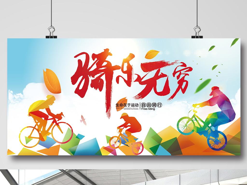 骑乐无穷骑行自行车比赛海报展板设计