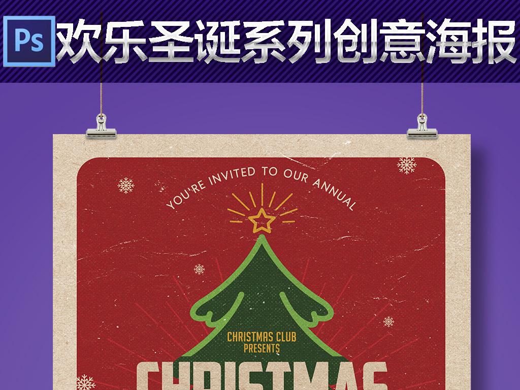 三色怀旧文艺手绘卡通圣诞节贺卡海报展板