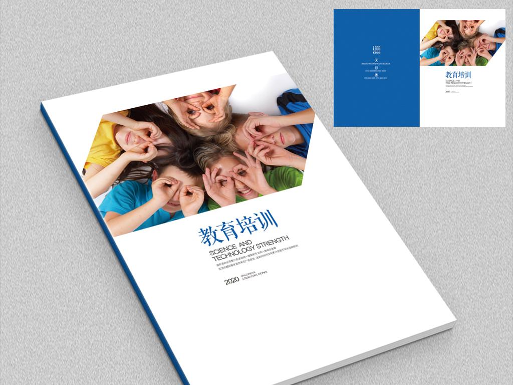 儿童学校教育培训宣传画册封面设计