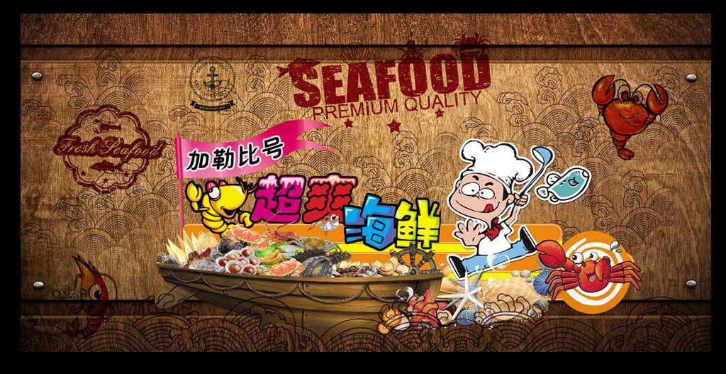 3d墙壁手绘画龙虾海鲜馆快餐店工装背景墙