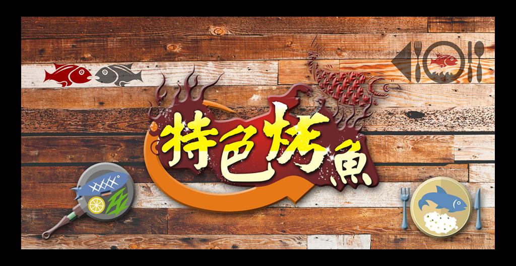 前台背景墙木纹木板木纹背景烤鱼3d背景工装背景工装