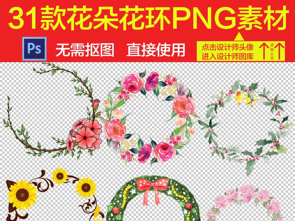 ps海报素材集合手绘花朵可爱边框手绘素材玫瑰花环