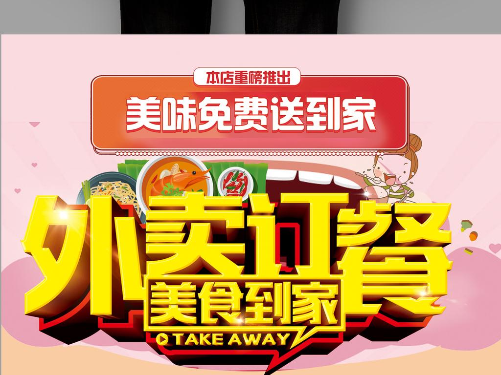 菜单餐饮外卖外展板外卖单送外卖小吃外卖卡美团饿了么外卖卡dm宣传单
