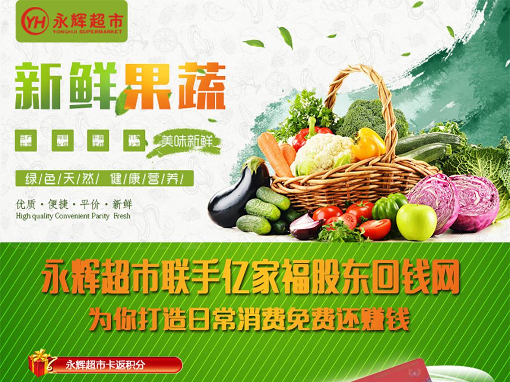 超市茶饮手绘海报