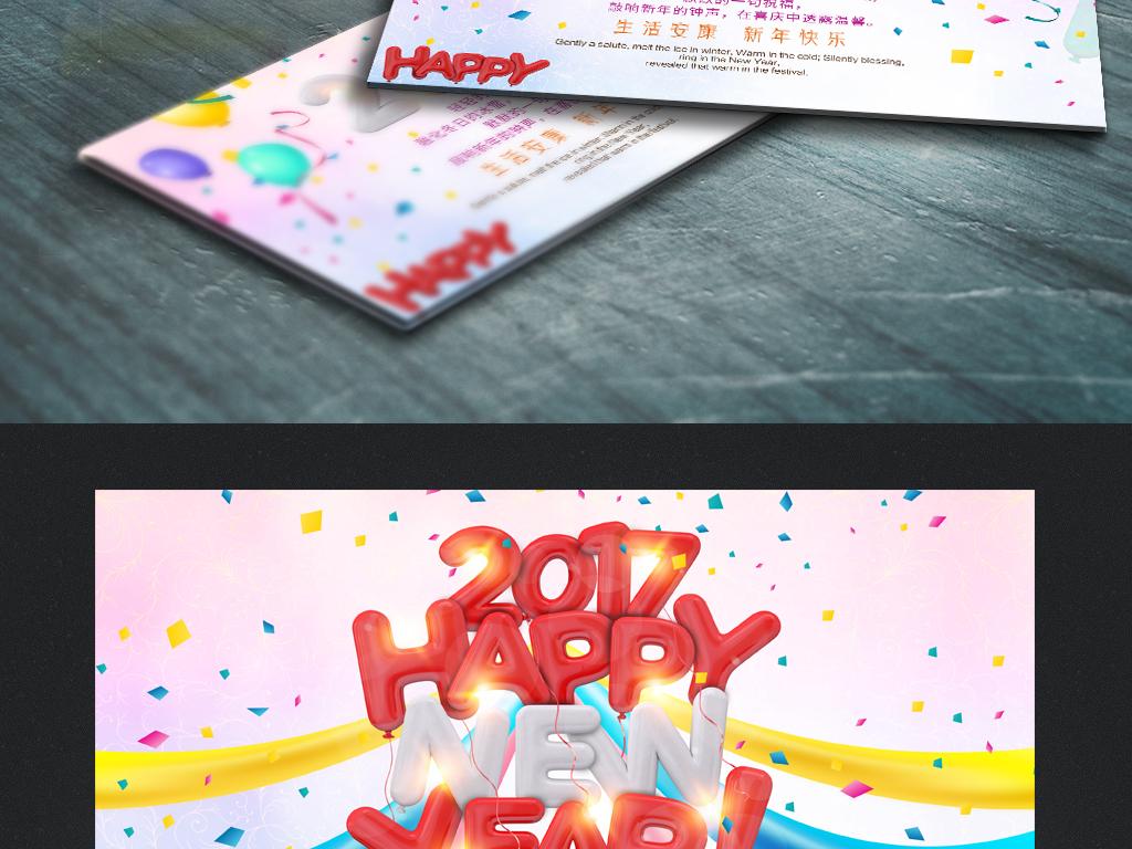 创意2017新年贺卡模板