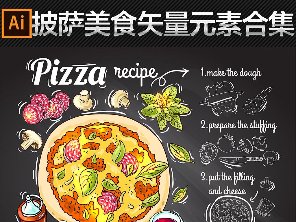 菜单插画菜谱披萨手绘插画手绘美食时尚插画披萨店