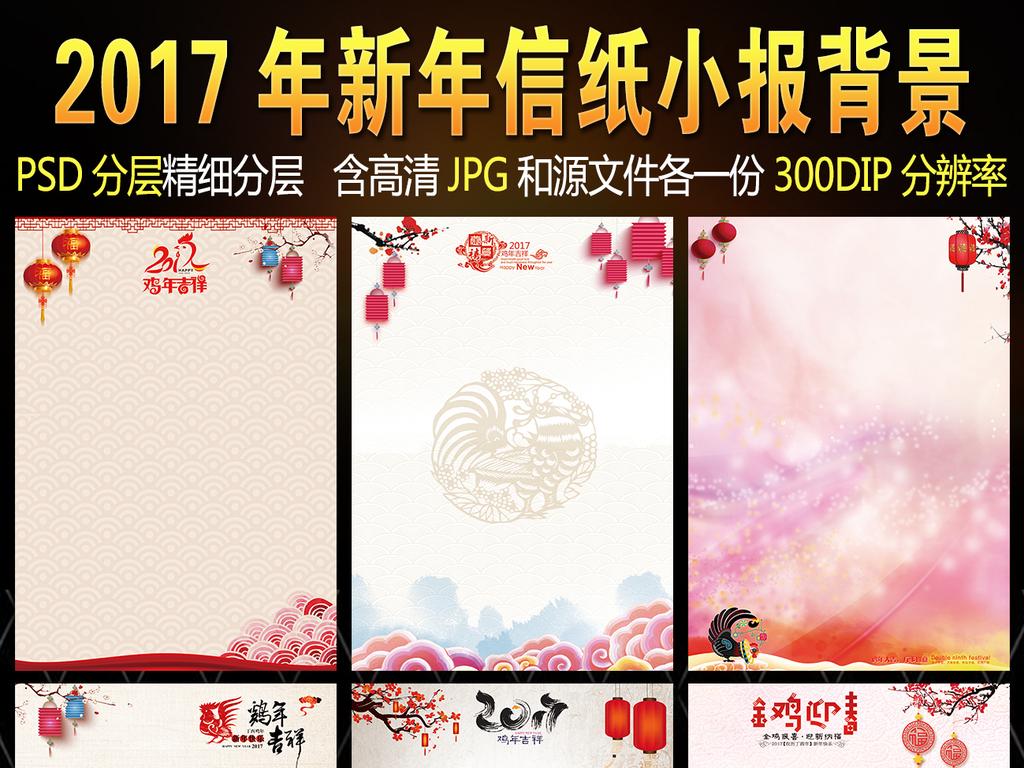 手绘信纸新年背景2017新年鸡年贺卡鸡年素材卡通鸡年