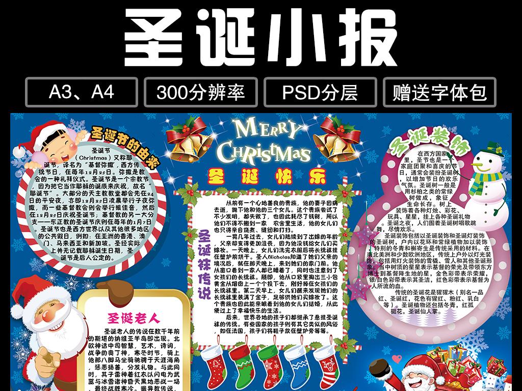A3,A4圣诞节小报电子小报手抄报节日小报 2