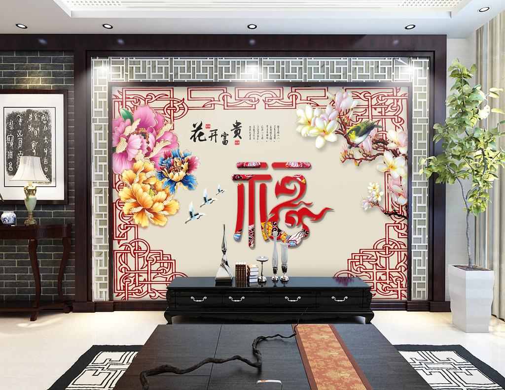 墙山水画国画手绘牡丹花鸟图古典旭日东升富贵花开福字中式中式背景