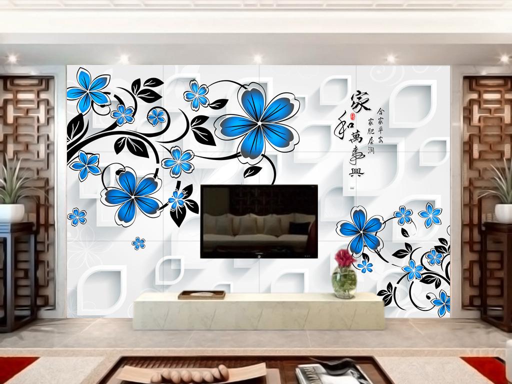 时尚手绘花卉家和万事兴3d立体电视背景墙