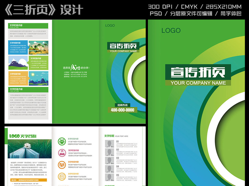 宣传单模板背景素材绿色环保大气高档简洁高清教育培训学校折页清新公