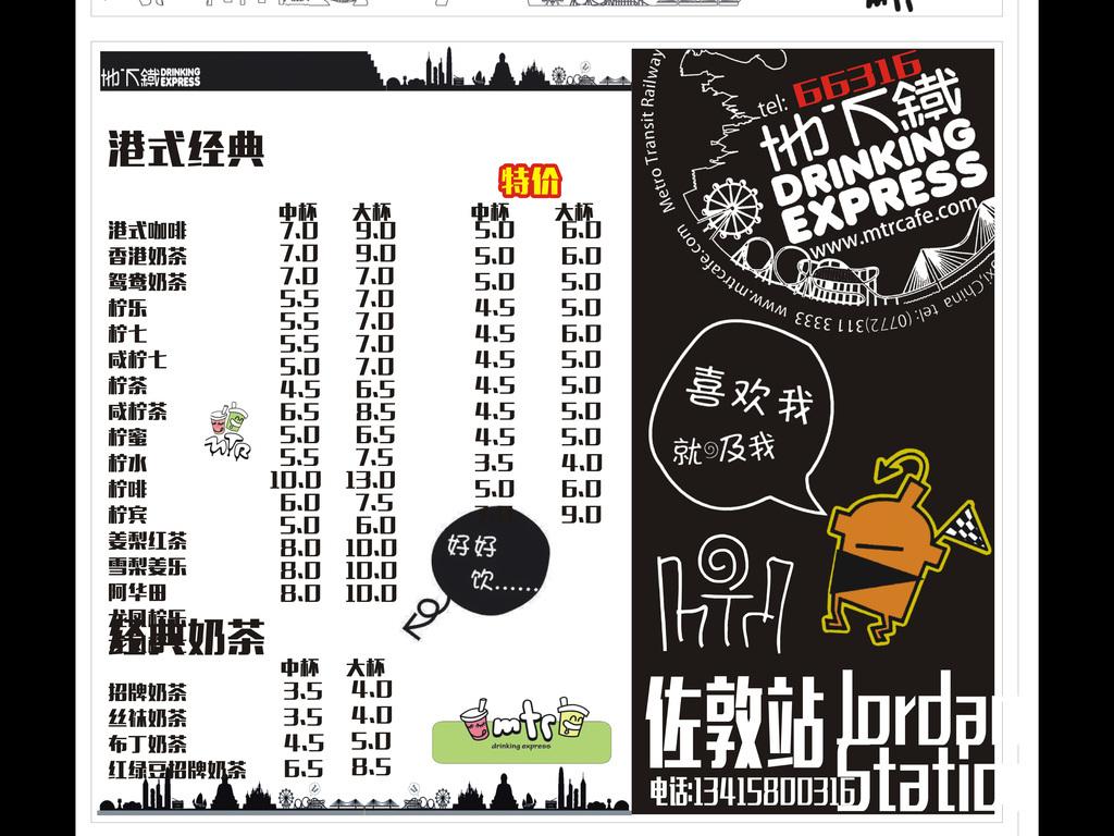 奶茶店价目表模板下载海报菜单海报设计宣传海报招聘