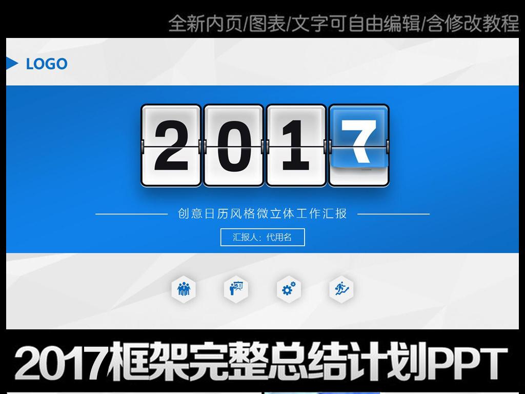 2017新年计划日历风格蓝色微立体ppt图片