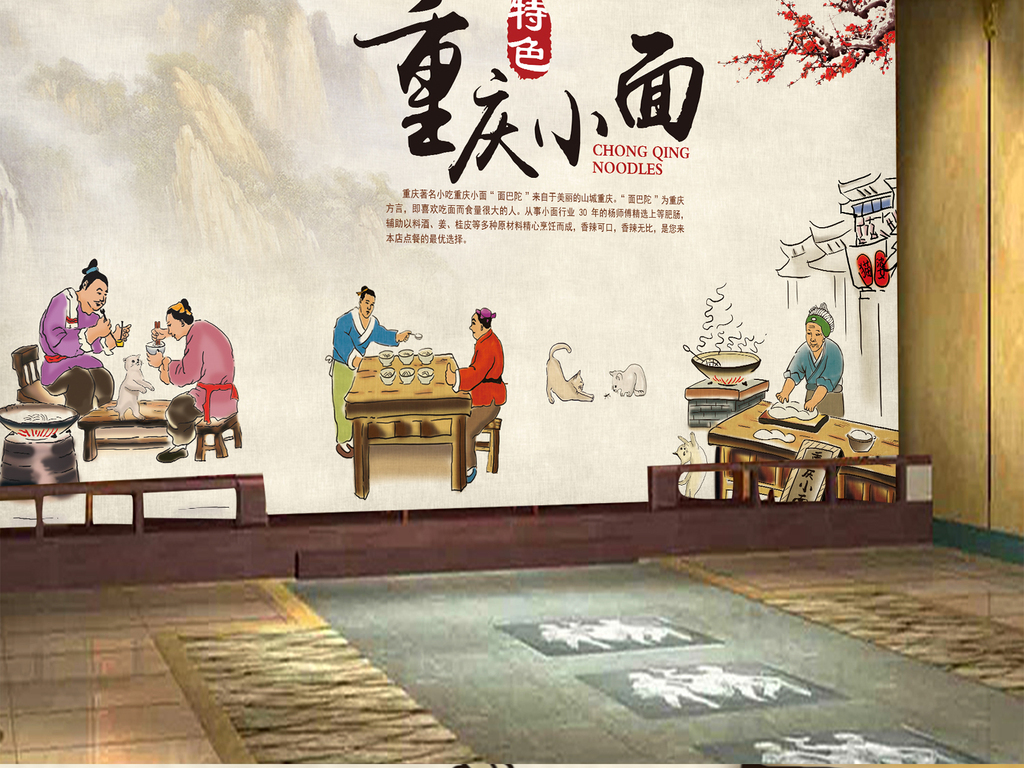 手绘重庆小面背景墙(图片编号:15937454)_酒店|餐饮业