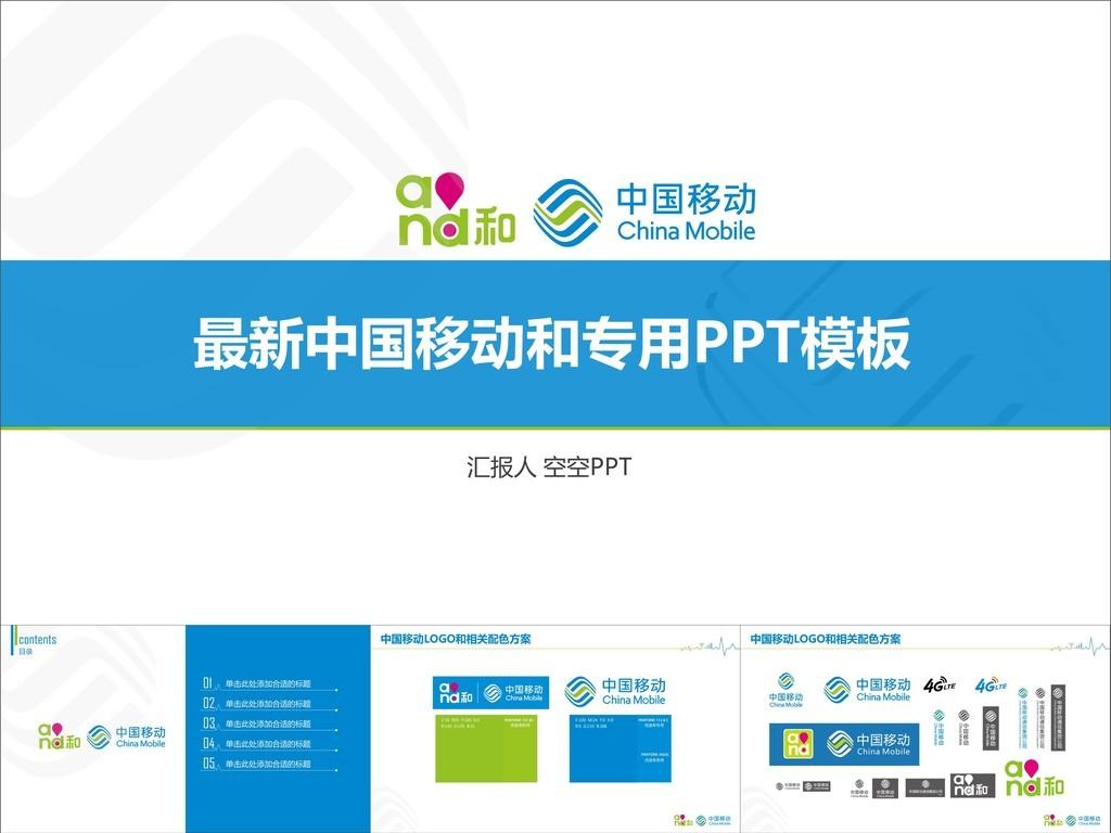简约中国移动和ppt模板