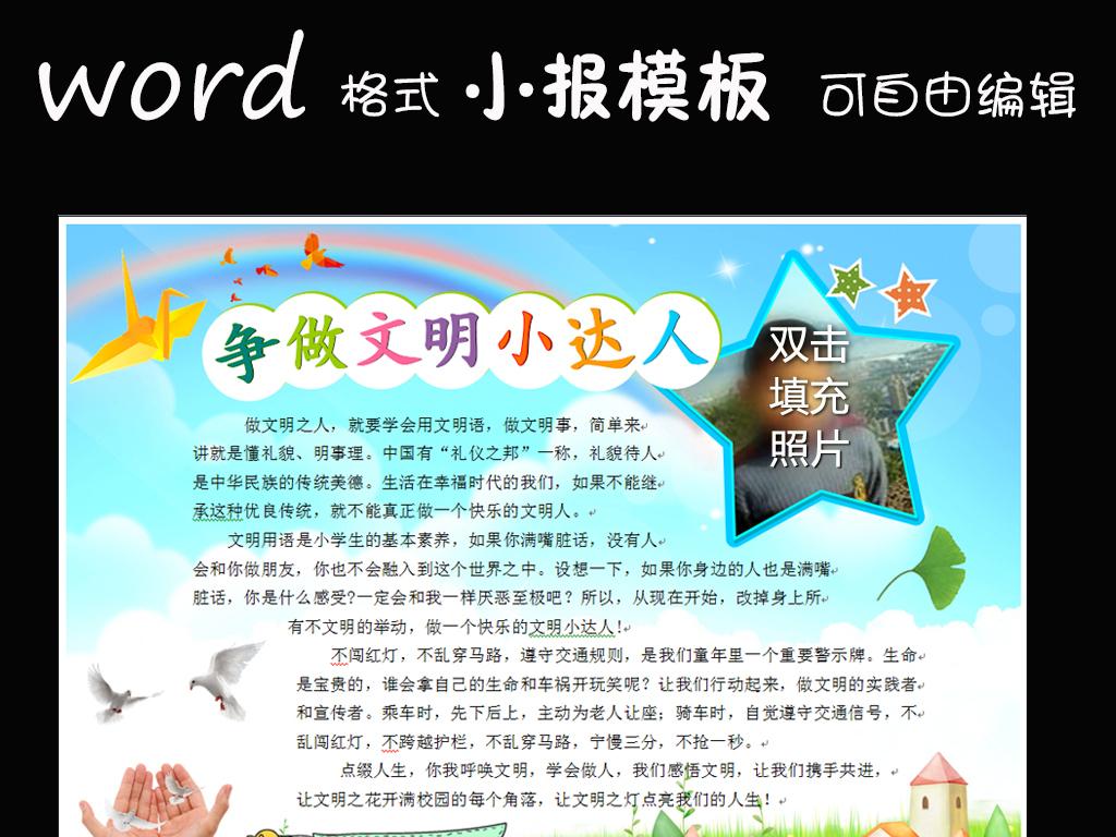 word画报模板免费下载