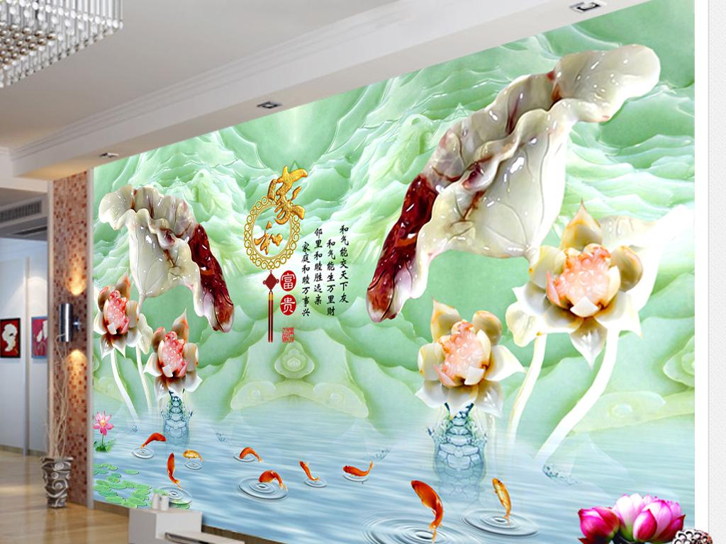 玉雕山水荷花九鱼电视背景墙装饰画