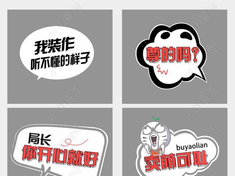 综艺字幕综艺节目字体效果对话框标签