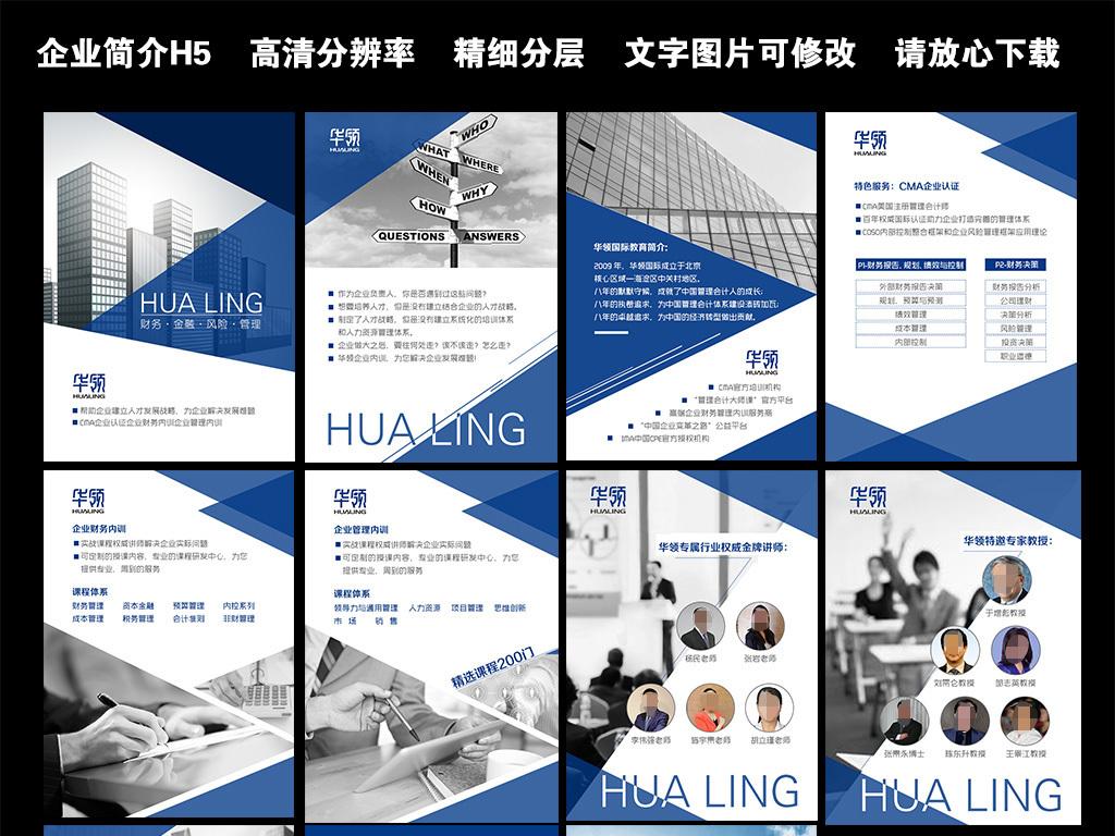 蓝色简约企业宣传易企秀h5