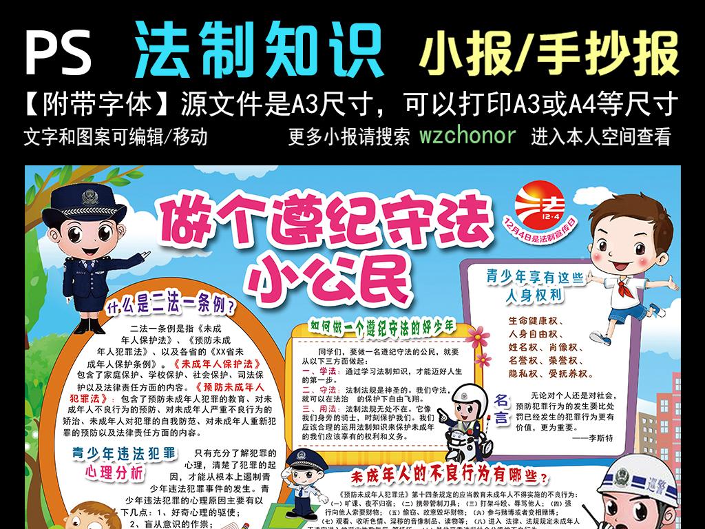 宪法法制宣传日小报二法一条例法律电子手抄报图片下载psd素材 法制