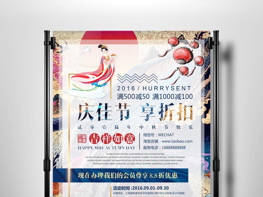 手绘和风背景中秋海报