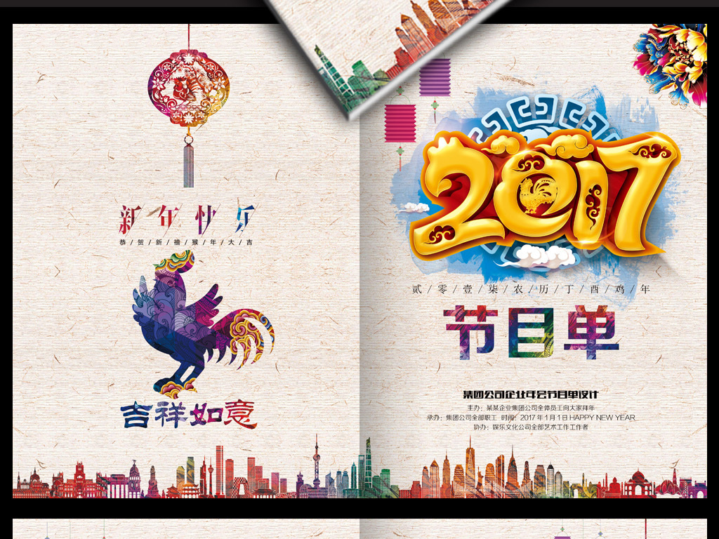节目单春节晚会节目单节目单鸡年节目单元宵节目单图片