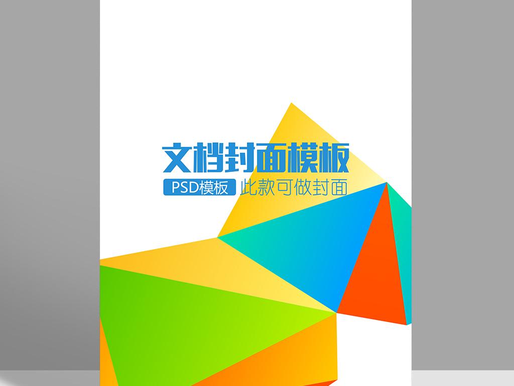 炫彩三角创意word背景信纸文档背景图片下载docx素材 文档背景