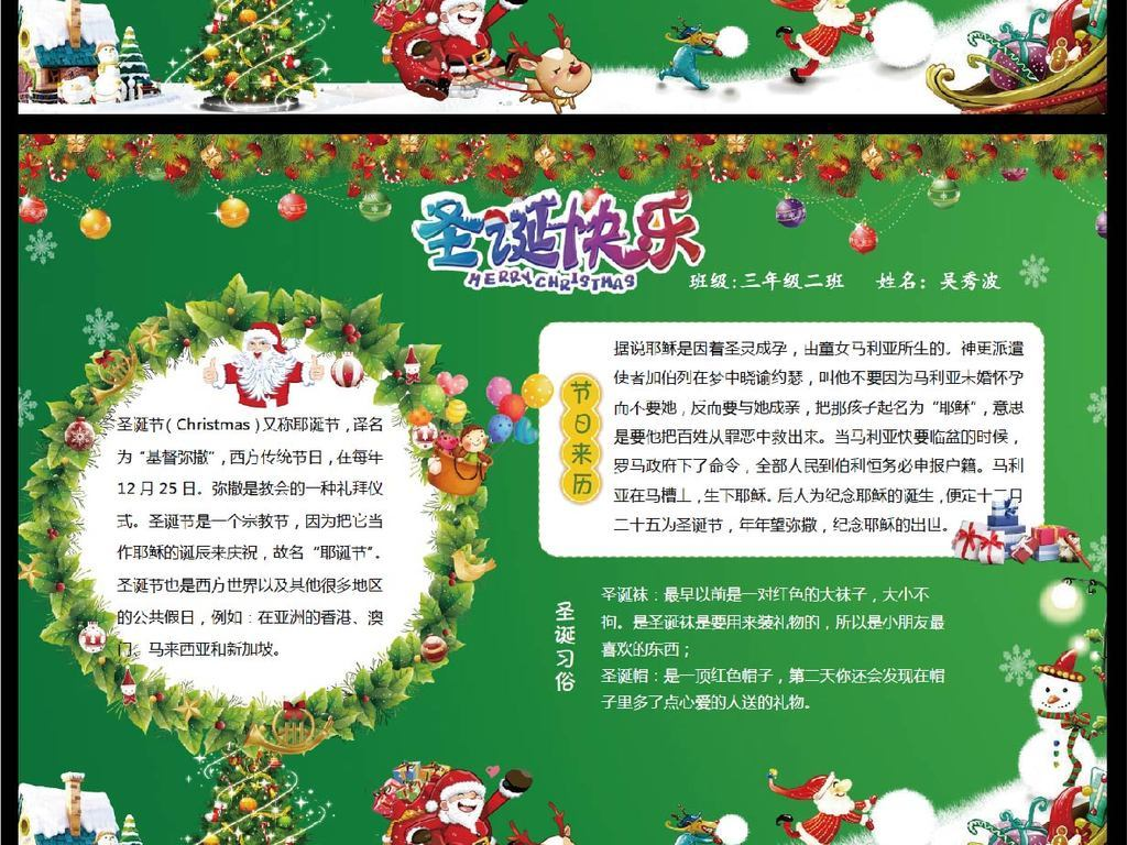 圣诞节电子小报手抄报模板03