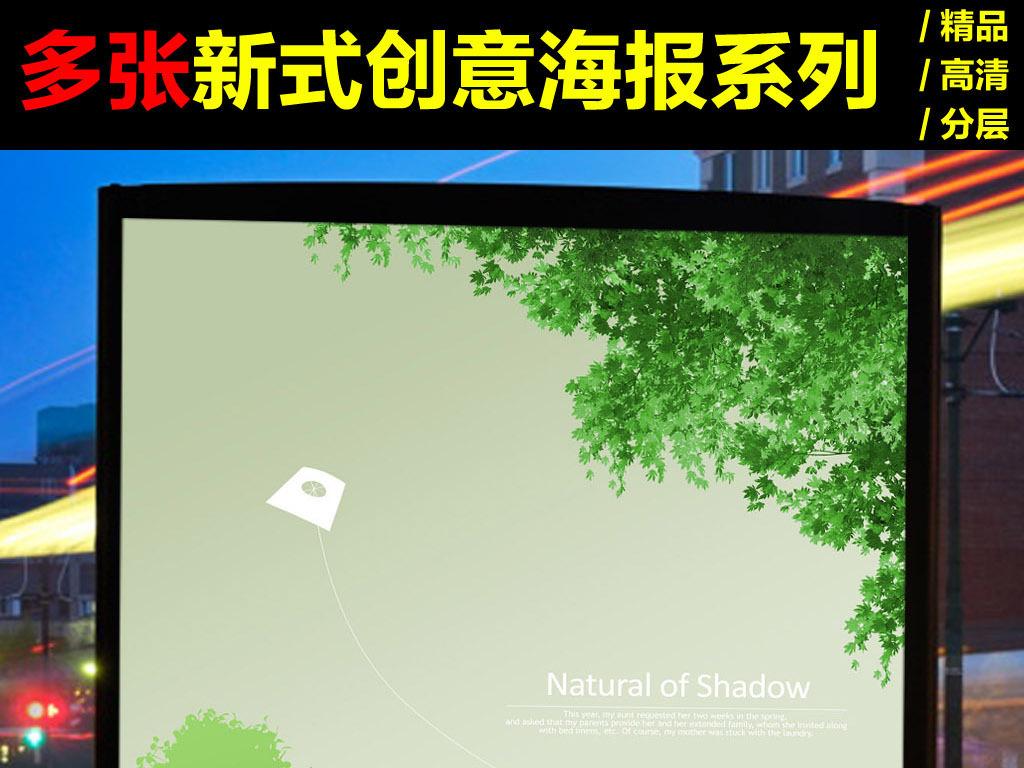 绿色环保温馨家庭海报模板下载清新 位图, cmyk格式高清大图,使用
