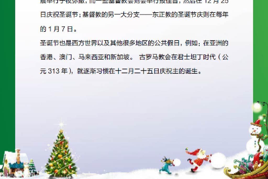 底纹圣诞节信纸圣诞节贺卡圣诞节信纸教师节贺卡图片
