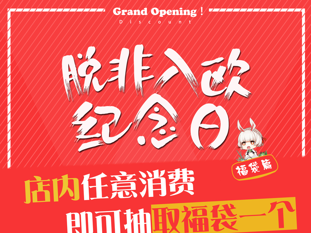 新店开业海报打折活动
