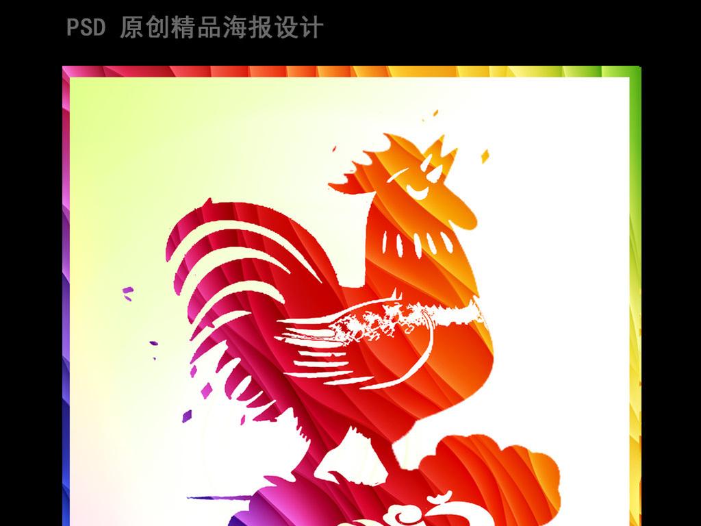 我图网提供精品流行创意2017鸡年海报鸡年素材下载,作品模板源文件可以编辑替换,设计作品简介: 创意2017鸡年海报鸡年素材 位图, CMYK格式高清大图,使用软件为 Photoshop CS5(.psd) 吉祥鸡年 鸡年广告 鸡年背景 鸡年晚会 鸡年布置 鸡年淘宝 鸡年传单 庆鸡年 鸡年彩页 鸡年展板 鸡年封面 鸡年台历 鸡年图 鸡年促销