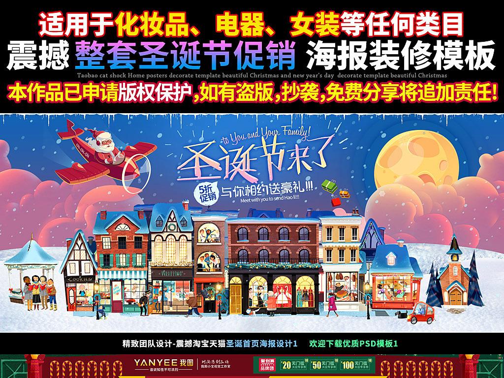 天猫手绘淘宝圣诞节大促海报模板