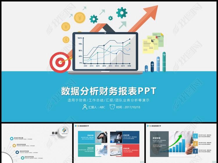 财务数据分析报表报告PPT